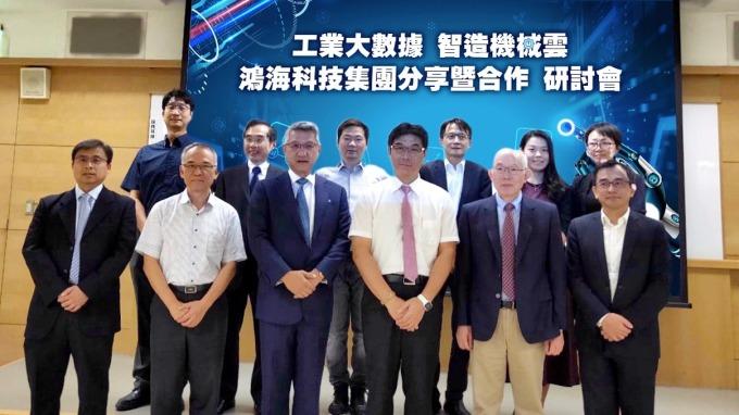 台灣機械工業同業公會與鴻海集團攜手舉辦論壇。(圖:亞太電提供)