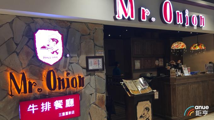 天蔥旗下牛排餐廳Mr.Onion。(鉅亨網資料照)