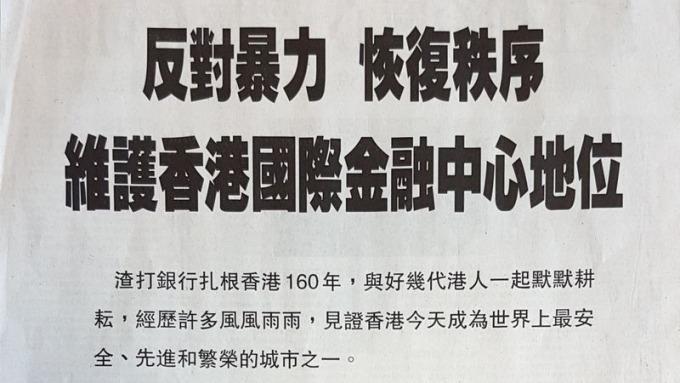 打破沉默!香港匯豐、渣打登報表態 呼籲理性溝通 堅持一國兩制 (圖片:Bloomberg)