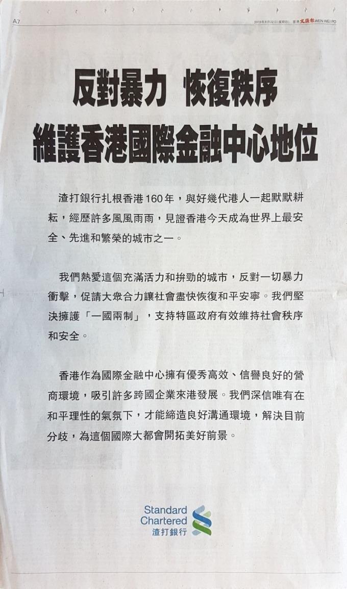渣打銀行登報重申堅決擁護一國兩制 (來源: Bloomberg)