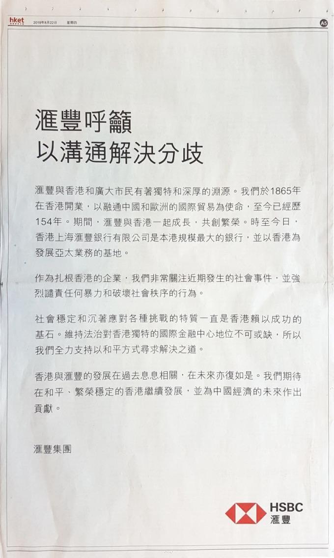 匯豐銀行登報呼籲和平溝通 (來源: Bloomberg)