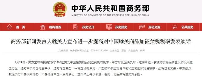 圖片來源:中國商務部