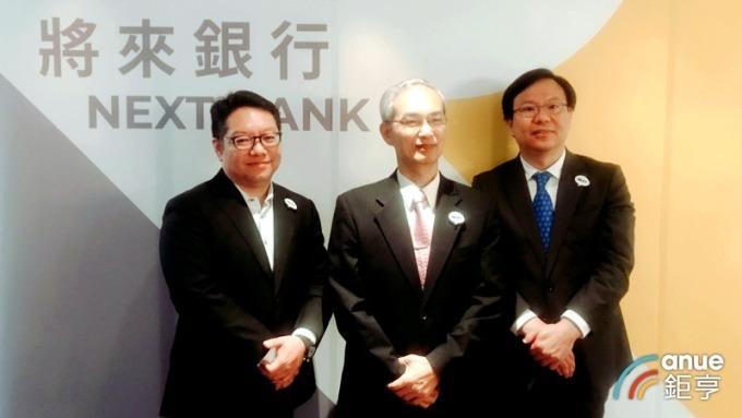 將來銀行籌備處總經理梅驊(左)、董事長鍾福貴(中)、執行長劉奕成(右)。(鉅亨網資料照)
