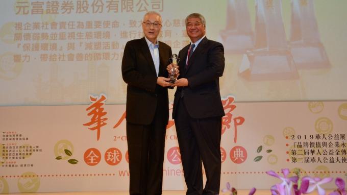 前副總統吳敦義(左)頒發華人公益企業金傳獎,元富證券董事長陳俊宏代表受獎。(圖:元富證提供)