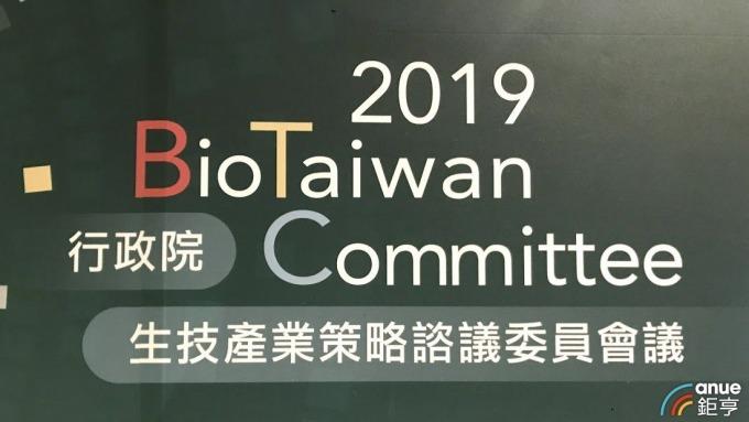 2019 行政院生技產業策略諮議委員會議(BTC)。(鉅亨網記者沈筱禎攝)