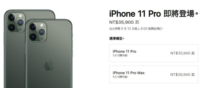 蘋果新機 iPhone 11 Pro Max 起價近 4 萬台幣。(圖片:翻攝蘋果官網)
