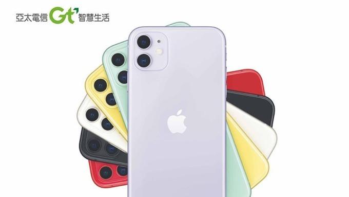 iPhone 11 新機電信商祭出優惠活動吸客。(圖:取自亞太電官網)
