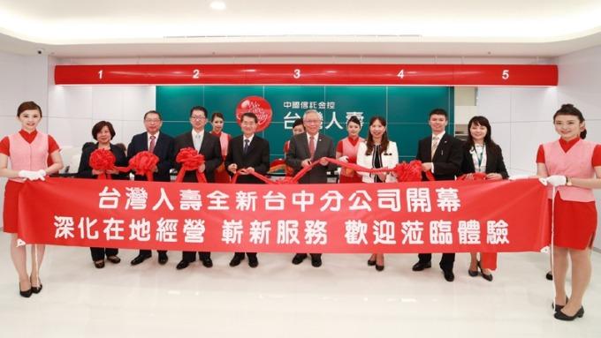 台灣人壽成立台中分公司,也以創新體驗為主軸,主打保險e化服務。(圖:台灣人壽提供)