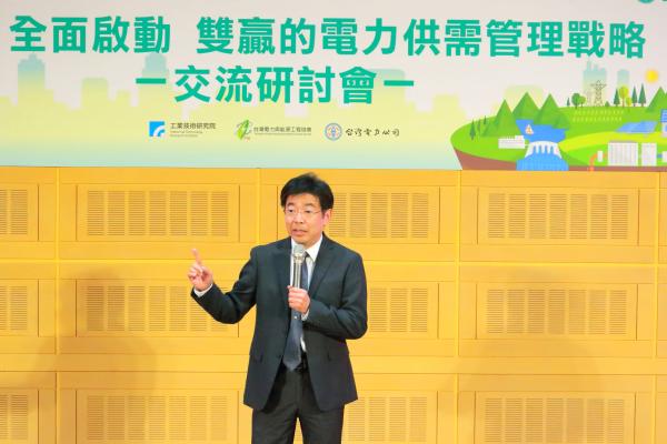 工研院院長劉文雄指出工研院能提供技術解方,但電力供需穩定更需要大家一起合作與努力,才能共同創造優質投資環境與經濟雙贏的未來。