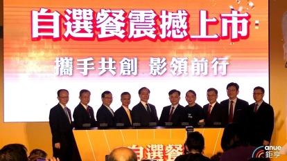 中華電推出MOD「自選餐」。(鉅亨網記者沈筱禎攝)