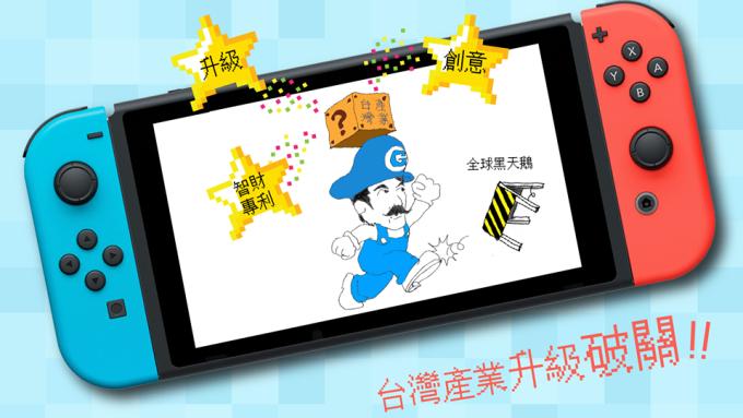 任天堂創立130周年,郭台銘也在臉書上發文道賀。(翻攝自郭台銘臉書粉絲頁)