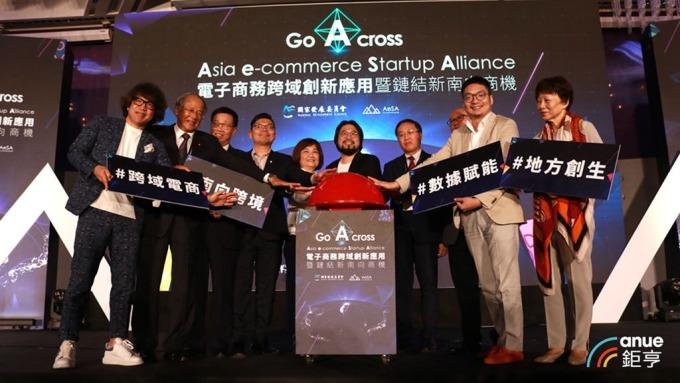 跨境電商成主流,國發會攜手AeSA拓新南向市場。(鉅亨網記者劉韋廷攝)