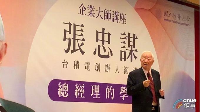 台積電創辦人張忠謀今(4)日出席清大演講。(鉅亨網記者林薏茹攝)