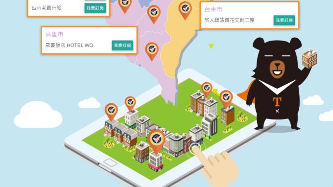 第二代旅宿網新增訂房功能10月底上線,近千家申請開通。(圖:擷取自台灣旅宿網訂房平台)