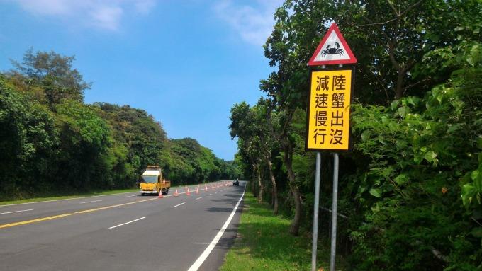 在路殺熱點設立特定物種的警告牌,提醒駕駛減速慢行。 圖片提供│林德恩