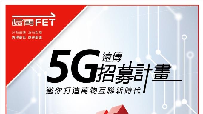 遠傳5G招募計畫 網羅百名資通訊人才。(圖:遠傳提供)