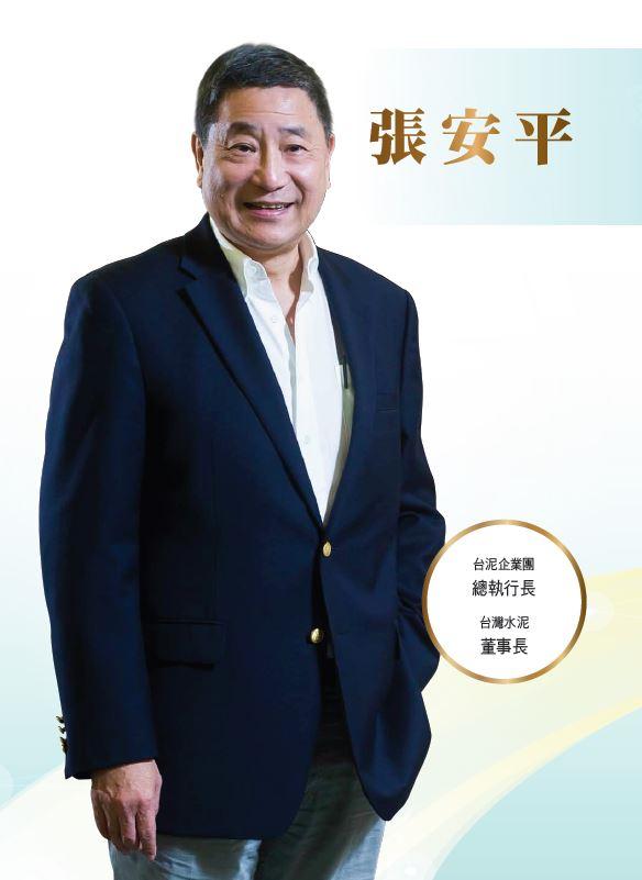 台泥企業團總執行長/台灣水泥董事長 張安平