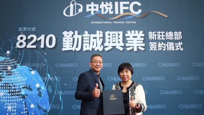 勤誠興業企業總部 入駐新莊「中悦IFC」