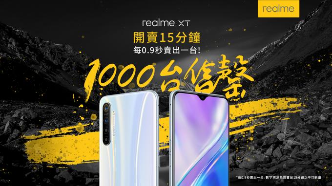 OPPO旗下realme新機銷售告捷 每0.9秒賣出一支 台供應鏈增溫