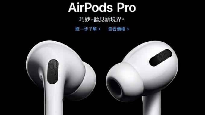 蘋果 AirPods Pro 無預警問世,定價台幣 7990 元。(圖片:翻攝蘋果官網)