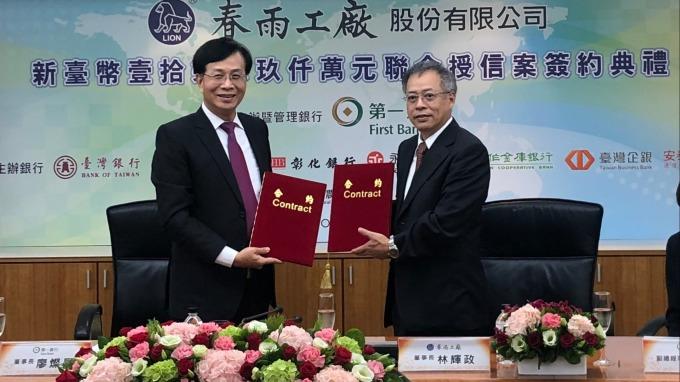 春雨完成17.9億元聯貸案簽約 啟動中國擴產計畫