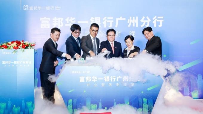 富邦華一銀行廣州分行開業 完整布局中國「北上廣深」一線城市。(圖:富邦金控提供)