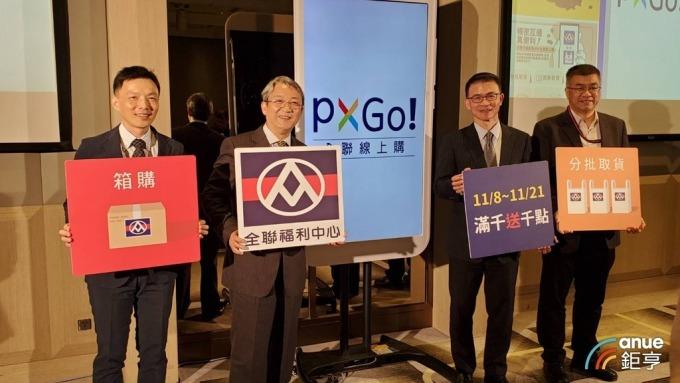 全聯打造第二支APP「PX GO全聯線上購」,左2為執行長謝健南。(鉅亨網記者王莞甯攝)