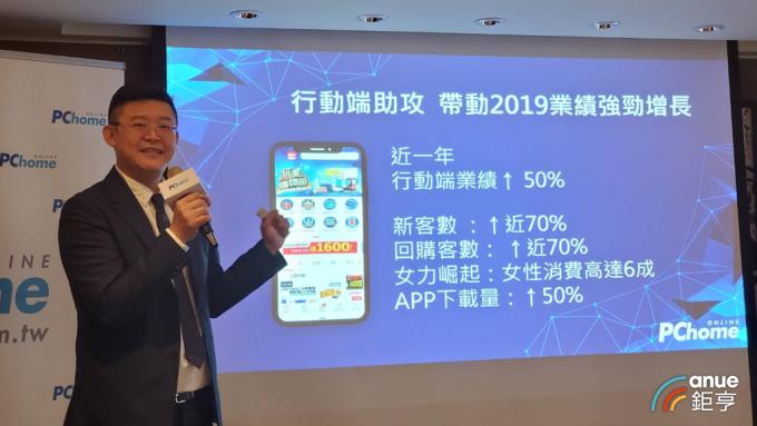〈雙11捎捷報〉網家3C類熱銷 手機成長3成 生活快銷品助攻業績