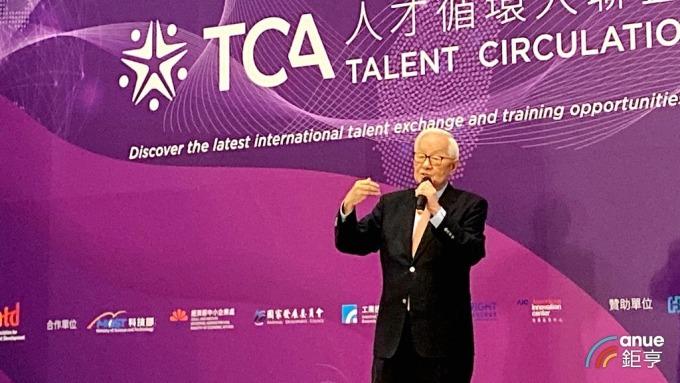 台積電創辦人張忠謀出席人才循環高峰會表示,台灣相當小培養世界觀很重要。(鉅亨網記者劉韋廷攝)