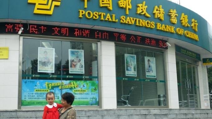 2015年以來最大A股IPO 中國郵儲銀行定價5.5元(圖片:AFP)