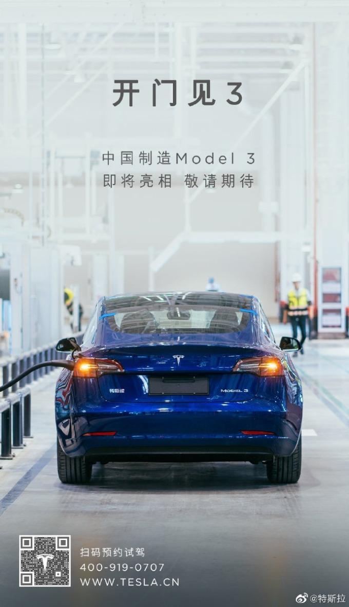 圖片: 特斯拉中國官方微博