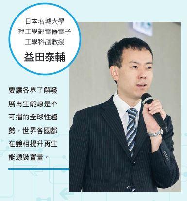 日本名城大學理工學部電器電子工學科副教授 益田泰輔