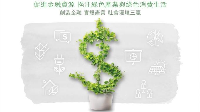 不可不知全球「綠色金融」風潮 投資與消費都將掀起綠色革命!(圖擷自行政院全球資訊網)