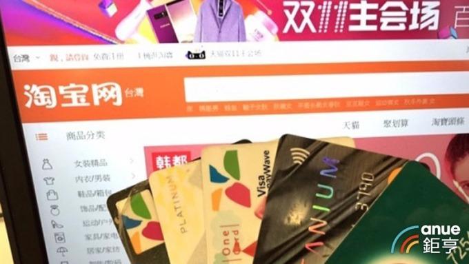 淘寶網4大支付攻略比一比 聰明刷卡最高可享回饋率32%。(鉅亨網資料照)