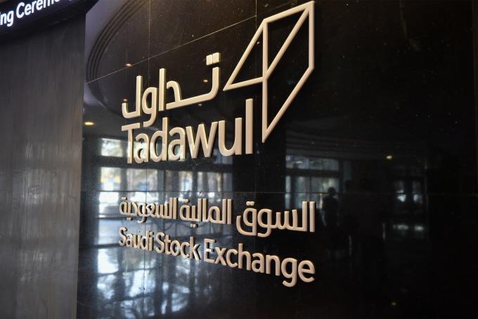 沙國證券交易所 (Tadawul)。(圖: AFP)