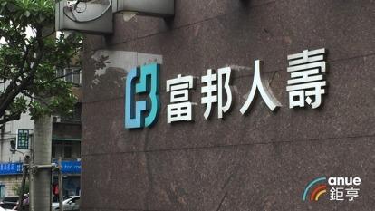 富邦人壽為增員 非法取得人力銀行求職者個資 遭金管會開罰480萬元。(鉅亨網資料照)