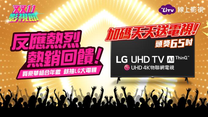 LiTV雙11特賣創倍數成長佳績 加碼回饋抽65吋電視大獎。(圖:LiTV線上影視提供)
