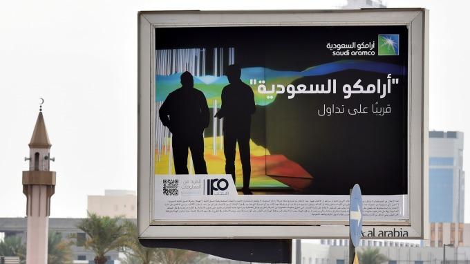 沙特阿美公布IPO定價區間 市值上看1.7兆美元(圖:AFP)