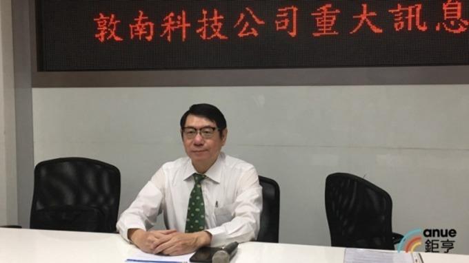 達爾科技擬收購敦南科技一案 傳中國正嚴格審查 (圖片:AFP)