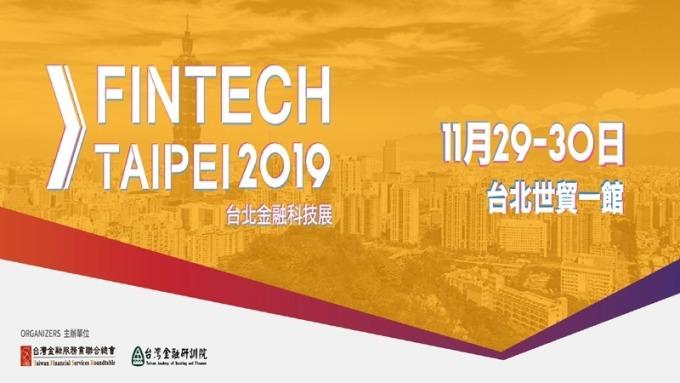 「FinTech Taipei 2019台北金融科技展」將於11月29日、30日在世貿展覽中心盛大展開。(圖擷自官網)