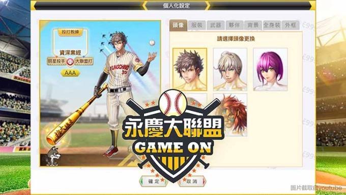 《永慶大聯盟》以台灣國球 - 棒球為基礎,讓同仁組隊團戰默契更佳!
