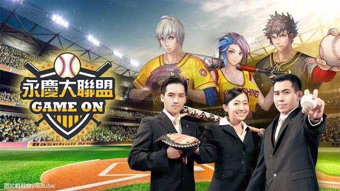 永慶房屋導入工作遊戲化「永慶大聯盟」智能平台,讓工作變有趣!
