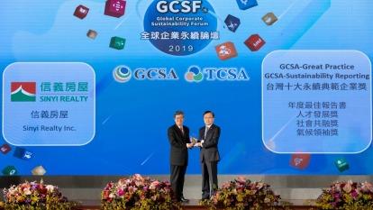 信義房屋榮獲「全球企業永續獎(GCSA)暨台灣企業永續獎」等多項肯定。(圖/鉅亨網資料庫)