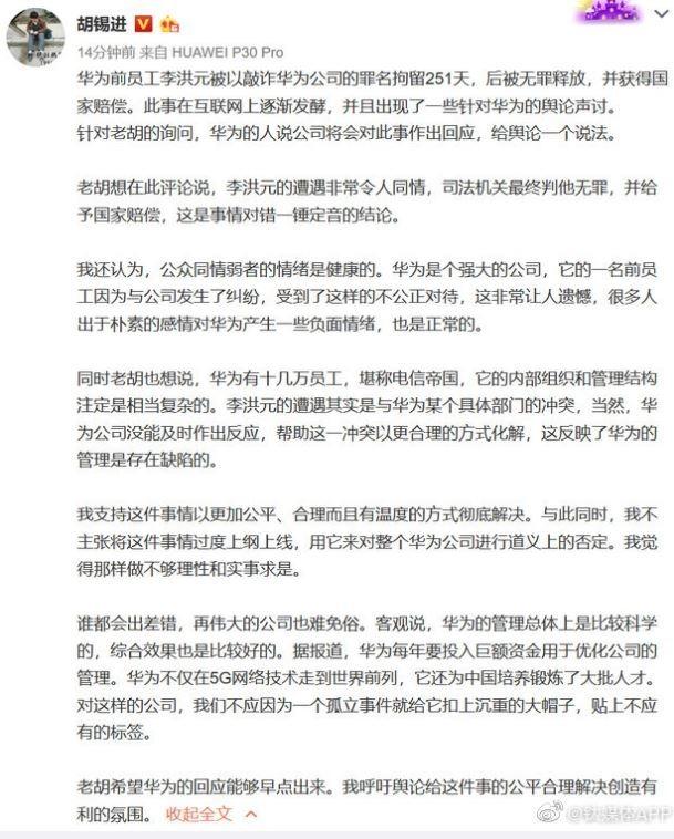 環球時報總編胡錫進的微博貼文 (圖片:翻攝自網路)
