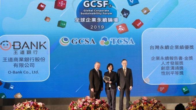 王道銀行榮獲2019台灣企業永續獎五大獎項。(圖:王道銀行提供)
