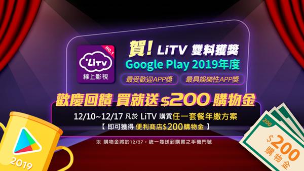 歡慶 LiTV 得獎,12/17 前購買 LiTV 年繳方案,即送 200 元便利商店購物金。(圖:LiTV 線上影視提供)
