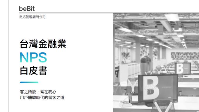Bebit發布2019金融產業NPS白皮書,讓你從淨推薦值NPS來看金融企業競爭力