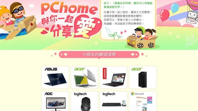 網家歲末送愛到家扶基金會,聯手10大品牌捐助3C電腦設備。(圖:網家提供)