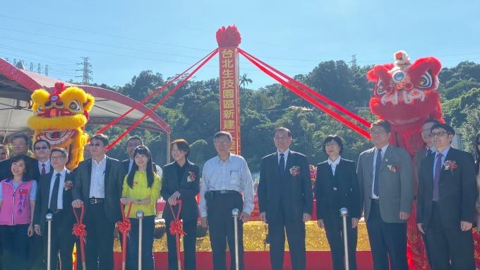 台北南港生技園區今 (16) 日舉行動土典禮,將由世康開發公司興建。(圖:台北市政府提供)