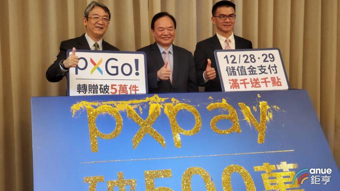 全聯董事長林敏雄(中)與執行長謝健南(左)和營運長蔡篤昌(右)宣布「PX Pay」下載突破500萬次。(鉅亨網記者王莞甯攝)